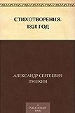 Стихотворения. 1828 год