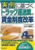 実例に基づくトラック運送業の賃金制度改革