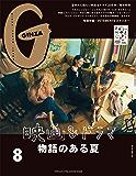 GINZA(ギンザ) 2019年 8月号 [映画&ドラマ 物語のある夏] [雑誌]
