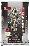 【精米】新潟県産 お米の横綱 魚沼産コシヒカリ 5kg 令和元年産