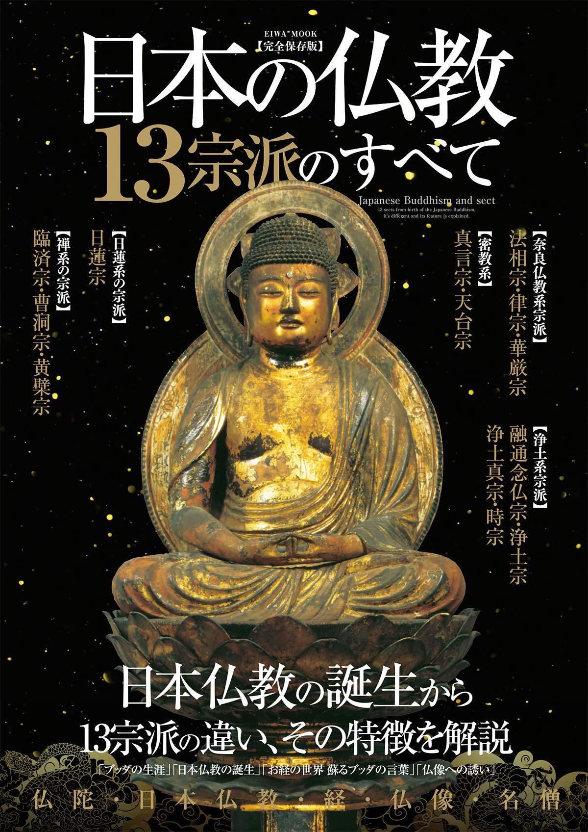 ランキング 仏教 宗派
