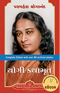 Vedic Maths Book In Gujarati