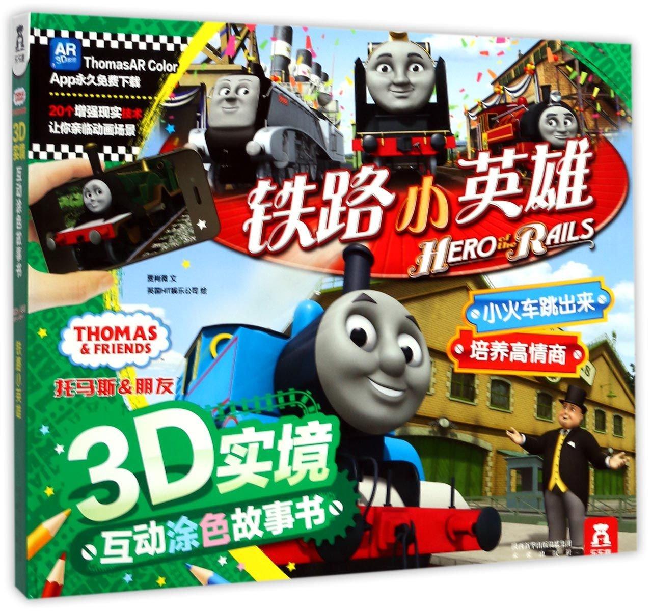 Download 铁路小英雄(精)/托马斯&朋友3D实境互动涂色故事书 pdf epub