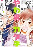 やわ男とカタ子 分冊版(4)【期間限定 無料お試し版】 (FEEL COMICS swing)