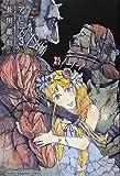 アビス(3) (講談社コミックス)