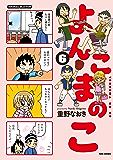 よんこまのこ6 (バンブーコミックス すくパラセレクション)
