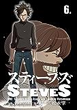 スティーブズ 6 (コルク)