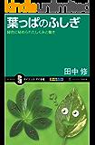 葉っぱのふしぎ (サイエンス・アイ新書)