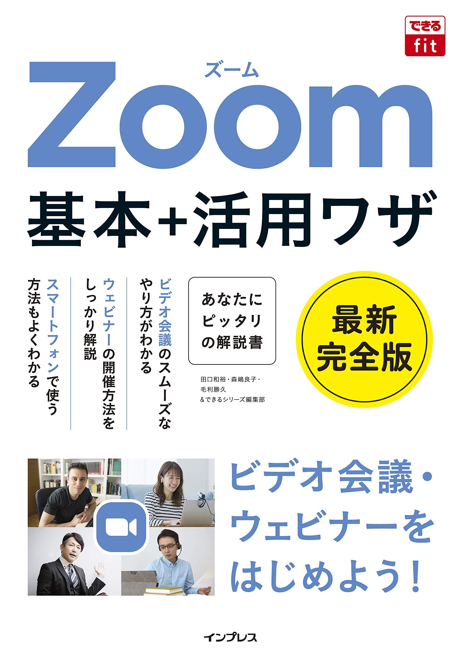 回線 速度 Zoom