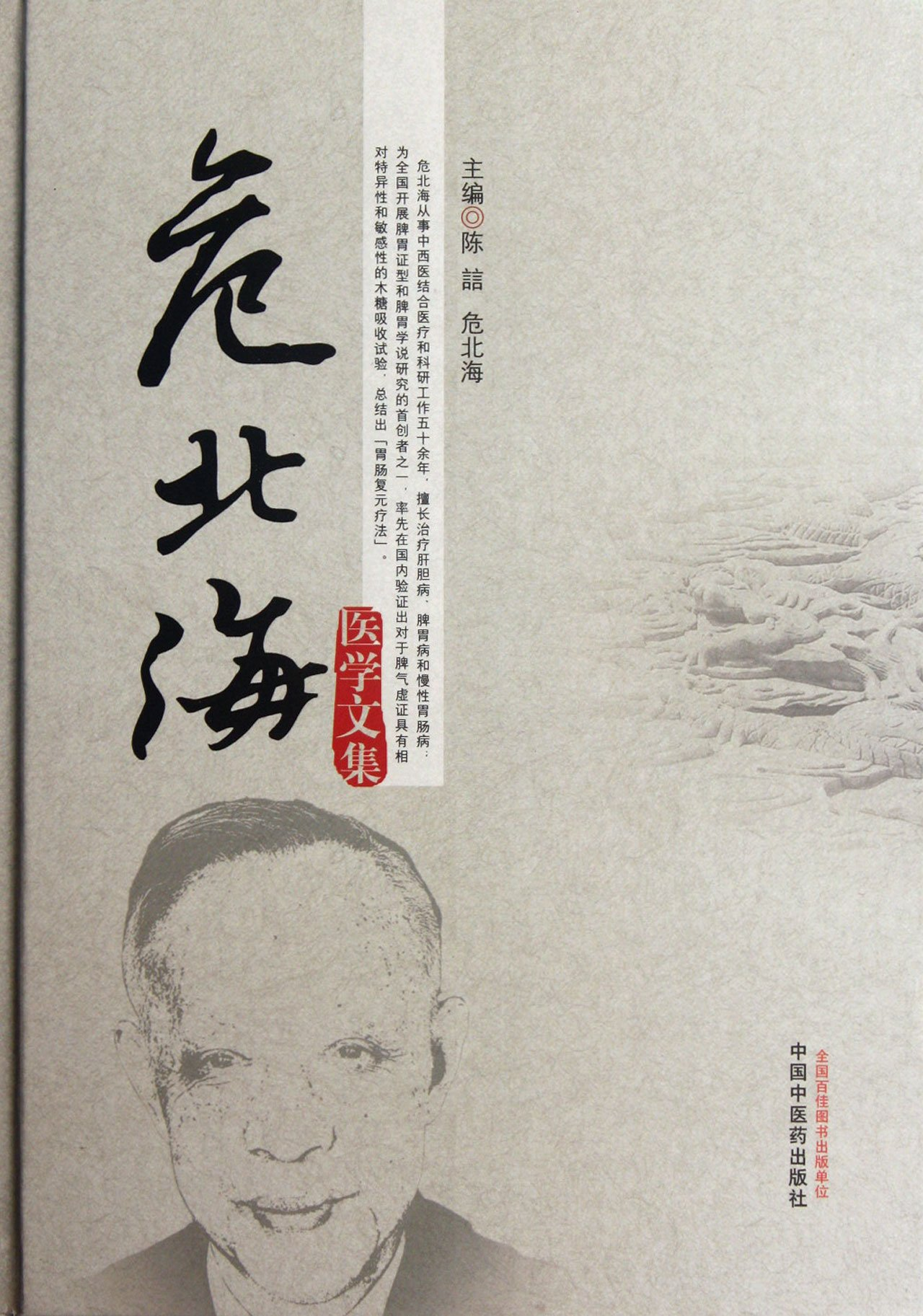 Medical Collection of professor Wei Haibei (Chinese Edition) ebook