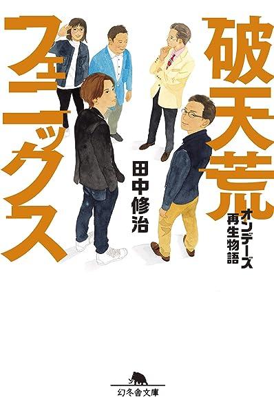 破天荒フェニックス オンデーズ再生物語 (NewsPicks Book) (幻冬舎文庫) 文庫