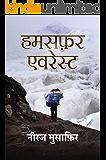 Hamsafar Everest (Hindi Edition)