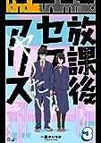 放課後セクスアリス 3巻 (ラブドキッ。Bookmark!)
