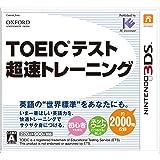 TOEIC(R)テスト超速トレーニング - 3DS