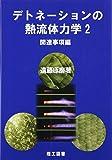 デトネーションの熱流体力学〈2〉関連事項編