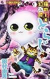 猫mix幻奇譚とらじ (9) (フラワーコミックスアルファ)