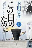 この日のために (上) 池田勇人・東京五輪への軌跡