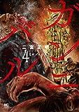 ガンニバル (4) (ニチブンコミックス)