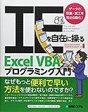 IEを自在に操るExcelVBAプログラミング入門