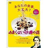 あまくない砂糖の話 [DVD]