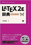LaTeX2ε辞典 増補改訂版