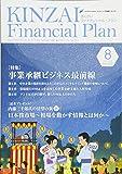 KINZAI Financial Plan No.402(2018年.8月 特集:事業承継ビジネス最前線
