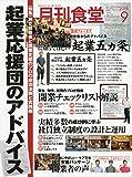 月刊食堂 2018年 09 月号 [雑誌]