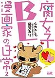 シカとして~腐女子BL漫画家の日常~【電子限定版】 2巻 (花音コミックス)