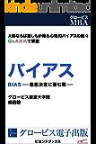 グロービスMBA2 バイアス 意思決定に潜む罠 (ビヨンドブックス)