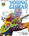 YOUNG GUITAR (ヤング・ギター) 2019年 12月号