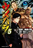 ウメハラ FIGHTING GAMERS! 5 (角川コミックス・エース)