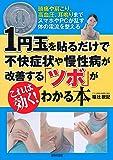 1円玉を貼るだけで不快症状や慢性病が改善する「ツボ」がわかる本