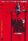 MAD探偵 7人の容疑者 [DVD]