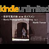 世界写真の旅 第1集 北イエメン