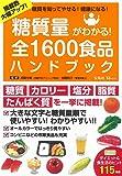 糖質量がわかる! 全1600食品ハンドブック (TJMOOK)