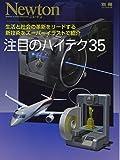 注目のハイテク35 (ニュートン別冊)