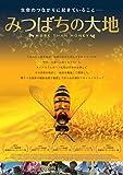 みつばちの大地 [DVD]