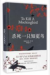 To kill a Mockingbird (Chinese Edition) Hardcover