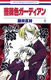 薔薇色ガーディアン 第4巻 (花とゆめCOMICS)
