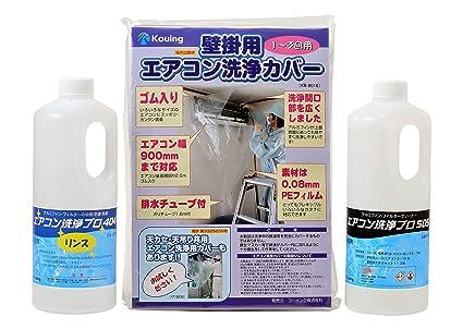 /(1.0kg/) (業務用プロ仕様) 3点セット アルミフィン・フィルターのリンス処理 KB-8016アルミフィンクリーナー エアコン洗浄剤・リンス剤 エアコン洗浄カバー /(1.0kg/) 壁掛用 エアコン洗浄プロ505 エアコン洗浄プロ404