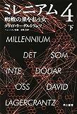 ミレニアム4 蜘蛛の巣を払う女 (下) (ハヤカワ・ミステリ文庫 ラ 19-2)