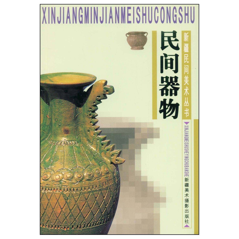 The Folk Instruments of Xinjiang China pdf