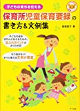 子どもの育ちを伝える 保育所児童保育要録の書き方 (ナツメ社保育シリーズ)