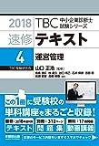 速修テキスト〈4〉運営管理〈2018年版〉 ((別冊)テーマ別過去問集・択一問題付 TBC中小企業診断士試験シリーズ)