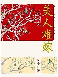 美人难嫁 (大鱼文化畅销系列) (Chinese Edition)