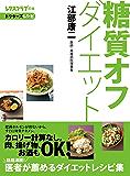 糖質オフダイエット ドクターズレシピ (レタスクラブの本)