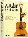 古典吉他名曲大全(珍藏版)