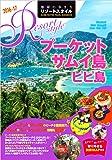 R12 地球の歩き方 リゾートスタイル プーケット サムイ島 ピピ島 2016~2017 (地球の歩き方リゾートスタイル)