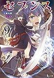 セブンス 9 (ヒーロー文庫)