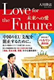 Love for the Future ―未来への愛― (OR BOOKS)